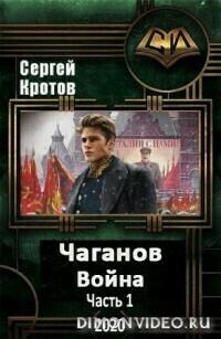 Война. Часть 1 - Сергей Кротов