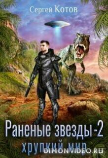 Хрупкий мир - Сергей Котов