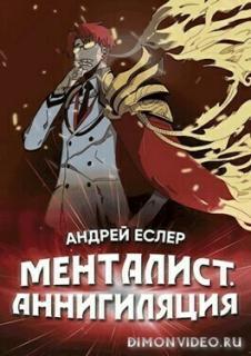 Менталист. Аннигиляция - Андрей Еслер