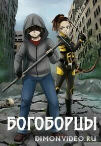 Богоборцы - Александр Шапочкин, Алексей Широков