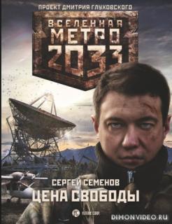 Метро 2033. Цена свободы - Сергей Семенов