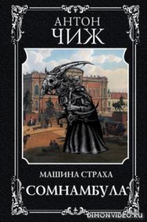 Сомнамбула - Антон Чиж