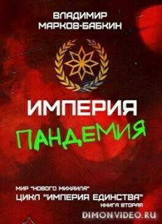 Империя. Пандемия - Владимир Марков-Бабкин
