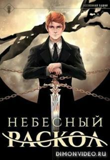 Наследие Истинного Пламени. Дилогия - Антон Агафонов