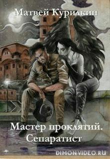 Сепаратист - Матвей Курилкин