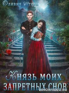Князь моих запретных снов - Оливия Штерн
