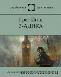 3-адика - Грег Иган