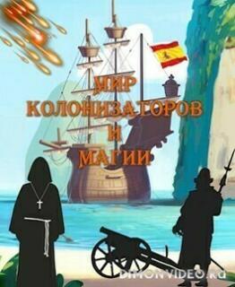 Мир колонизаторов и магии - Алексей Птица