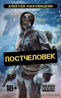 Постчеловек - Алексей Маковицкий
