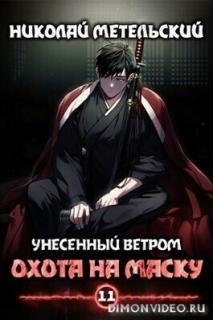 Охота на маску - Николай Метельский