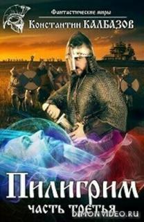 Пилигрим 3 - Константин Калбазов