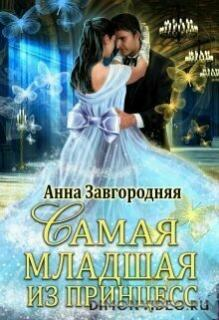 Самая младшая из принцесс - Анна Завгородняя