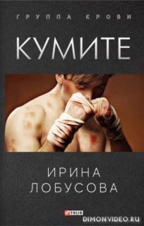 Кумите - Ирина Лобусова