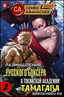 Размышления русского боксёра в токийской академии Тамагава, 2 - Семен Афанасьев