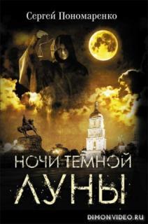 Ночи темной луны - Сергей Пономаренко