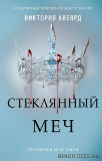Стеклянный меч - Виктория Авеярд