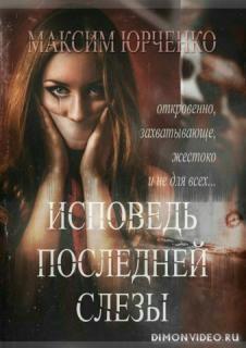 Исповедь последней слезы - Максим Юрченко
