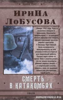 Смерть в катакомбах - Ирина Лобусова