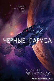 Черные паруса - Аластер Рейнольдс [fb2, ePub]