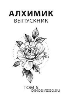 Алхимик. Выпускник - Роман Пастырь