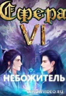 Небожитель - Александр Светлый