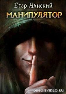 Манипулятор - Егор Аянский
