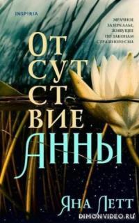 Отсутствие Анны - Яна Летт