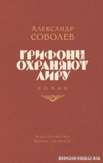 Грифоны охраняют лиру - Александр Соболев