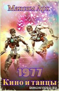 Кино и танцы 1977 - Максим Арх