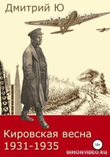 Кировская весна 1931-1935 - Дмитрий Ю