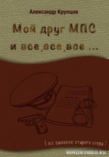 Мой друг МПС и все, все, все… (Из записок старого опера) - Александр Крупцов