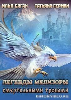 Смертельными тропами - Илья Саган, Татьяна Герман