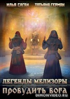 Пробудить бога - Илья Саган, Татьяна Герман