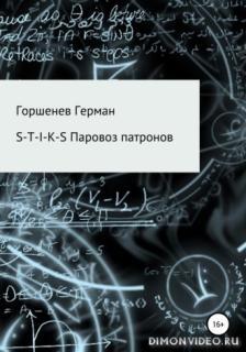 S-T-I-K-S. Паровоз патронов - Герман Горшенев