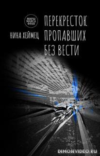 Перекресток пропавших без вести - Нина Хеймец