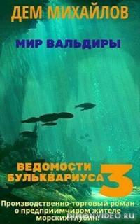 Ведомости Бульквариуса 3 - Дем Михайлов