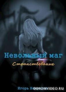 Странствование - Игорь Некрасов