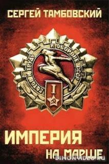 Империя на марше - Сергей Тамбовский