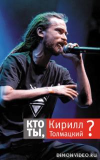 Кто ты, Кирилл Толмацкий? - Елена Михайлина, Ирина Толмацкая