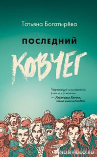 Последний Ковчег - Татьяна Богатырева