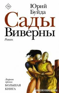 Сады Виверны - Юрий Буйда