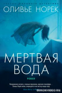 Мертвая вода - Оливье Норек
