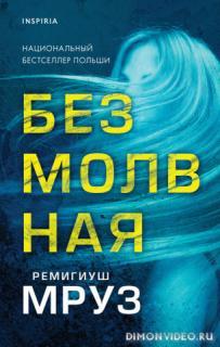 Безмолвная - Ремигиуш Мруз