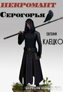 Некромант Серогорья - Евгений Клецко