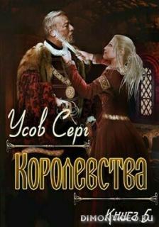 Королевства - Серг Усов