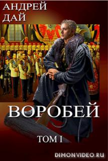 Воробей, том 1 - Андрей Дай