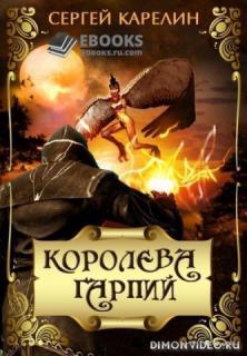 Королева Гарпий - Сергей Карелин