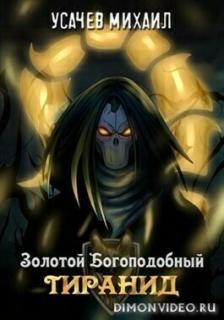 Золотой Богоподобный Тиранид - Михаил Усачев