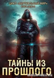 Тайны из прошлого - Дмитрий Серебряков, A. N.