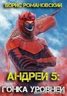Гонка Уровней - Борис Романовский